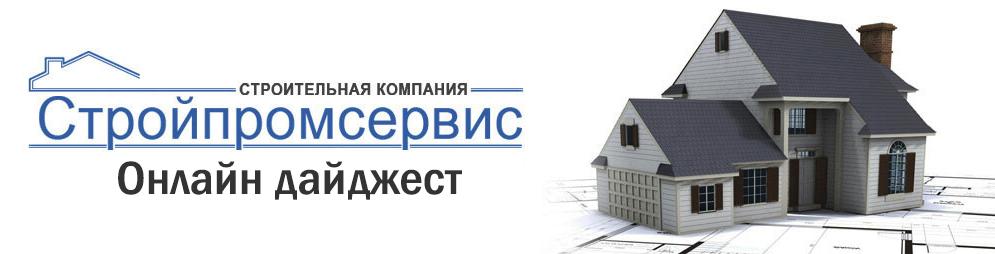 СтройПромСервис
